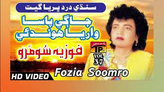 Jagi Pasa Wara Hundai - Fozia Soomro - Hits Sindhi Song - Full HD