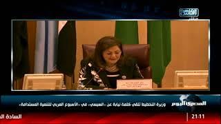 وزيرة التخطيط تلقي كلمة نيابة عن السيسي في الأسبوع العربي للتنمية المستدامة