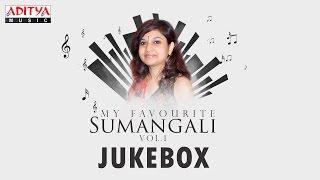 My Favourite Sumangali Vol.1 II Telugu Hit Song Jukebox