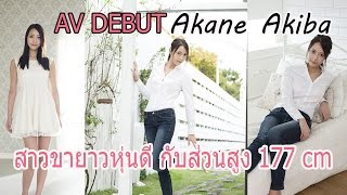 นางเอกเอวีหน้าใหม่ Akane Akiba สาวสวย ขายาว หุ่นดี สูง 177 ซม.