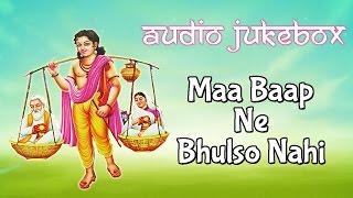 Maa Baap Ne Bhulso Nahi | Gujarati Super Hit Bhajan | Audio Jukebox