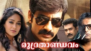 malayalam full movie 2015 new releases | Rudrathandavam | new malayalam full movie 2015