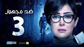 Ded Maghool Series - Episode 03   غادة عبد الرازق - HD مسلسل ضد مجهول - الحلقة 3 الثالثة
