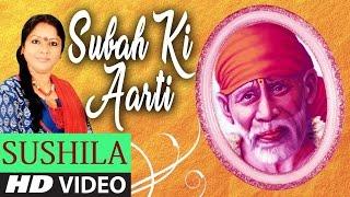 Subah Ki Aarti I Sai Bhajan I SUSHILA I HD Video I Subah Ki Aarti