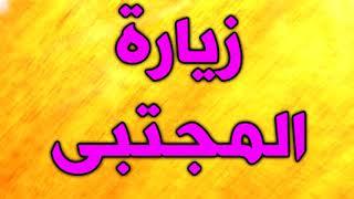 زيارة الامام الحسن المجتبى عليه السلام بصوت حزين - زياره الحسن المجتبى