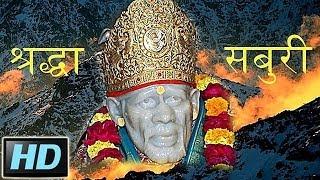 Mere Ghar Ke Aage Sainath, Best Hindi Devotional Songs - Jukebox 13