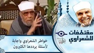 الشيخ الشعراوي | خواطر الشعراوي واجابة لأسئلة يرددها الكثيرون
