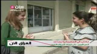 مكتب في السليمانية يساعد العراقيين على الزواج