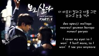 I Miss You OST   Wax   Tears Are Falling Lyrics English Sub, Romanization, Hangul]