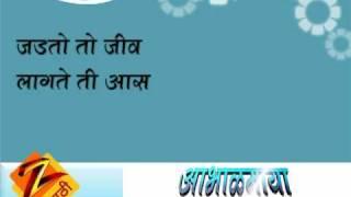 Aabhalmaya Title Song With Lyrics