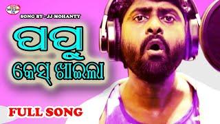 Papu Case Khaila new odia album dance DHAMAKA song 2018 Music,Lyrics and Singer#JJ Mohanty
