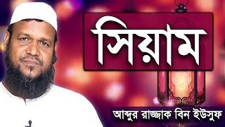 Bangla Waj Siam by Abdur Razzak bin Yousuf - New Bangla Waz 2017