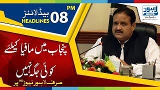 08 PM Headlines Lahore News HD – 15th December 2018