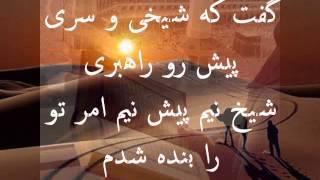 شعر پر بار از مولانا جلال الدین محمد بلخی دکلماتوران مهجور و صاحبی