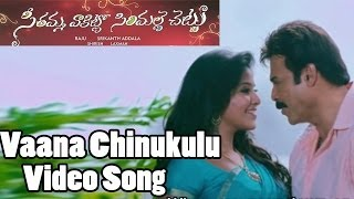 Vaana Chinukulu Full Video Song || SVSC Video Songs || Venkatesh, Mahesh Babu,Samantha, Anjali.