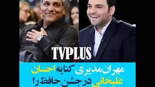 مهران مدیری کنایه احسان علیخانی در جشن حافظ را بی جواب نگذاشت !