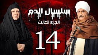 Selsal El Dam Part 3 Eps  | 14 | مسلسل سلسال الدم الجزء الثالث الحلقة