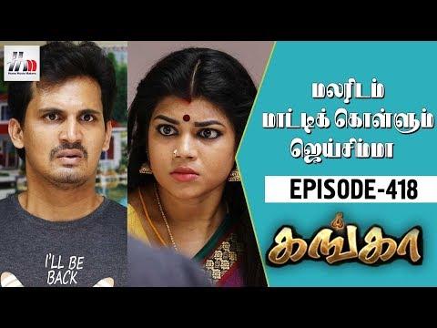 Xxx Mp4 Ganga Tamil Serial Episode 418 15 May 2018 Ganga Latest Serial Home Movie Makers 3gp Sex
