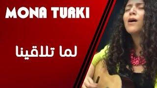 (Cover by Mona Turki & Eyad Bahaa ) Abdulrahman Mohammed - منى تركي - لما تلاقينا