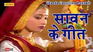 सावन के गीत || Anjali Jain || Hindi Sawan Kajri Song Geet