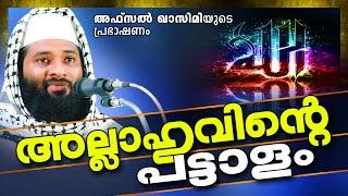 അള്ളാഹുവിന്റെ പട്ടാളം   Islamic Speech In Malayalam   Afsal Qasimi Kollam Muslim Mathaprabhashanam
