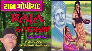 Raja Gopichand - Lok Varta (Gujarati) By Bhikhudan Gadhavi | Full Audio