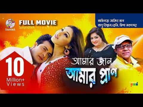 Xxx Mp4 Shakib Khan Opu Bishwas Amar Jaan Amar Pran 3gp Sex