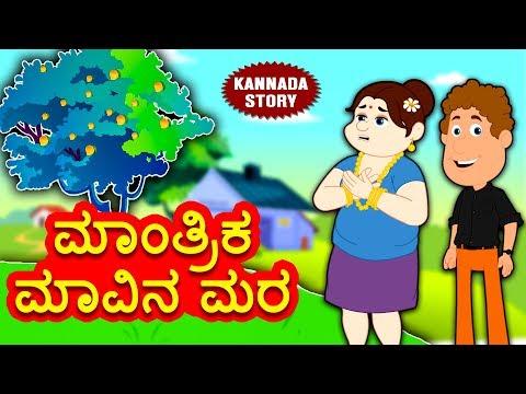 Xxx Mp4 Kannada Moral Stories For Kids ಮಾಂತ್ರಿಕ ಮಾವಿನ ಮರ Kannada Stories Fairy Tales Koo Koo TV 3gp Sex
