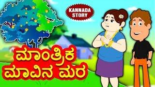 Kannada Moral Stories for Kids - ಮಾಂತ್ರಿಕ ಮಾವಿನ ಮರ | Kannada Stories | Fairy Tales | Koo Koo TV