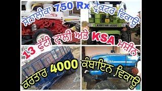 ਸੋਨਾਲੀਕਾ 750 Rx ਟ੍ਰੈਕਟਰ/KSA ਤੁੜੀ ਆਲੀ ਮਸ਼ੀਨ /ਕਰਤਾਰ ਕੰਬਾਇਨ/13 ਫੁੱਟੀ ਟ੍ਰਾਲੀ ਵਿਕਾਊ/Sonalika 750 Tractor