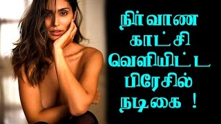 Actress Bruna Abdullah Goes Delightfully Topless | Top Brazilian Model | Hot News