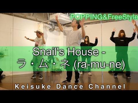 【POPPING】振り付け「Snail's House - ラ・ム・ネ (ra-mu-ne)」 ポップダンス  Keisuke Dance Channel