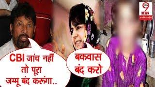 KATHUA CASE:  BJP विधायक LAL SINGH ने दी खुलेआम धमकी,डोगरा समुदाय को लेकर दिया बड़ा बयान,BJP भी...|