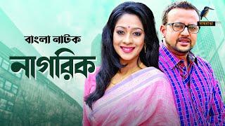 Nagorik | Riaz, Moutushi Biswas | Ziaur Rahman Zia | Natok | Maasranga TV Official | 2017