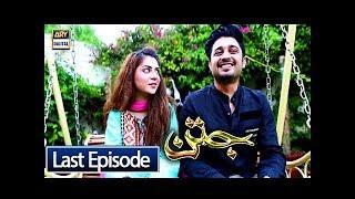 Jatan Last Episode - 21st April 2018 - ARY Digital Drama