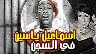 اسماعيل ياسين فى السجن - Ismail Yassin Fi El Segn