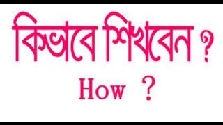 Learning Chinese in Bangla/Bengali,Learning Chinese video,Chinese to Bangla,চীনা ভাষা,