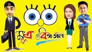 Eid Special Comedy Natok 2018 | মূত্র বিসর্জন | Prank King | EID 2018 | Drama | Telefilm | Shortfilm