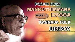 Kannada Folk Songs    DVG Manku Thimmana Kagga Part 2    Folk Songs Kannada