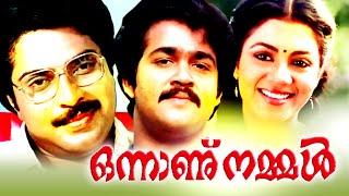 Malayalam Full Movie || Onnanu Namal || Mammootty Mohanlal Malayalam Full Movie [HD]
