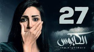 مسلسل الكابوس - الحلقة السابعة والعشرون - بطولة غادة عبد الرازق - Elkaboos Series HD Episode 27