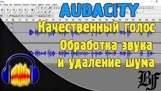 Как сделать качественный звук в микрофоне