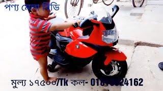 Ponno Mela BD Baby Motor Bike BMW