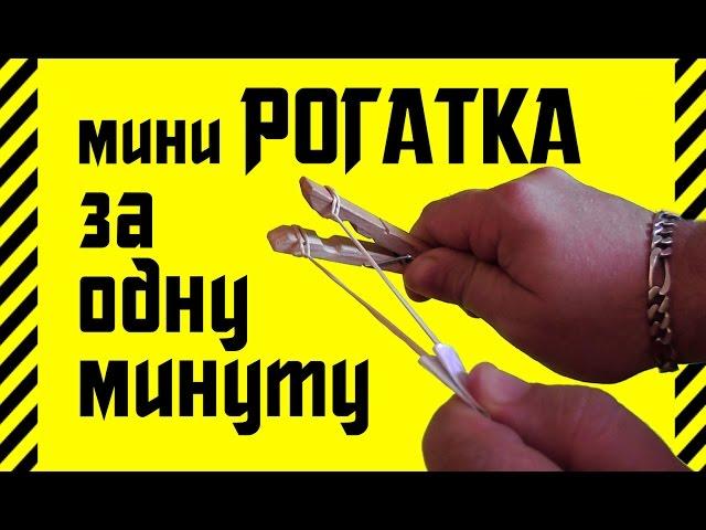 Как сделать мини рогатку - Stoma Estetica