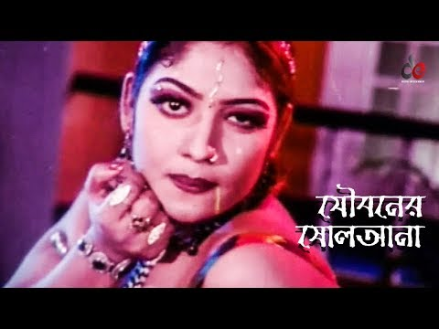 Jouboner Sholoana | যৌবনের ষোলআনা | Bangla Movie Song | Misha Sawdagor