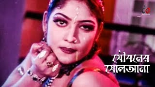 Jouboner Sholoana | যৌবনের ষোলআনা | Bangla Movie Song | Misha Sawdagor