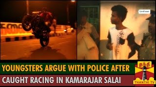 Youngsters argue with Police after caught Racing in Chennai Kamarajar Salai - Thanthi TV