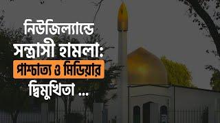 মুসলিমদের উপর সন্ত্রাসবাদী হামলা | পশ্চিমা বিশ্ব, মিডিয়া ও তথাকথিত সুশীলদের দ্বিমুখীতা