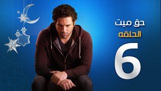 مسلسل حق ميت - الحلقة السادسة | Episode 06 - 7a2 Mayet