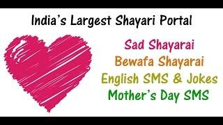 SabBewafa Android App | Sad Shayari | SMS | Poetry | Best Wishes | Hindi Shayari